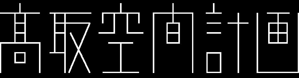 高取空間計画 -Takatori Kukan Keikaku-